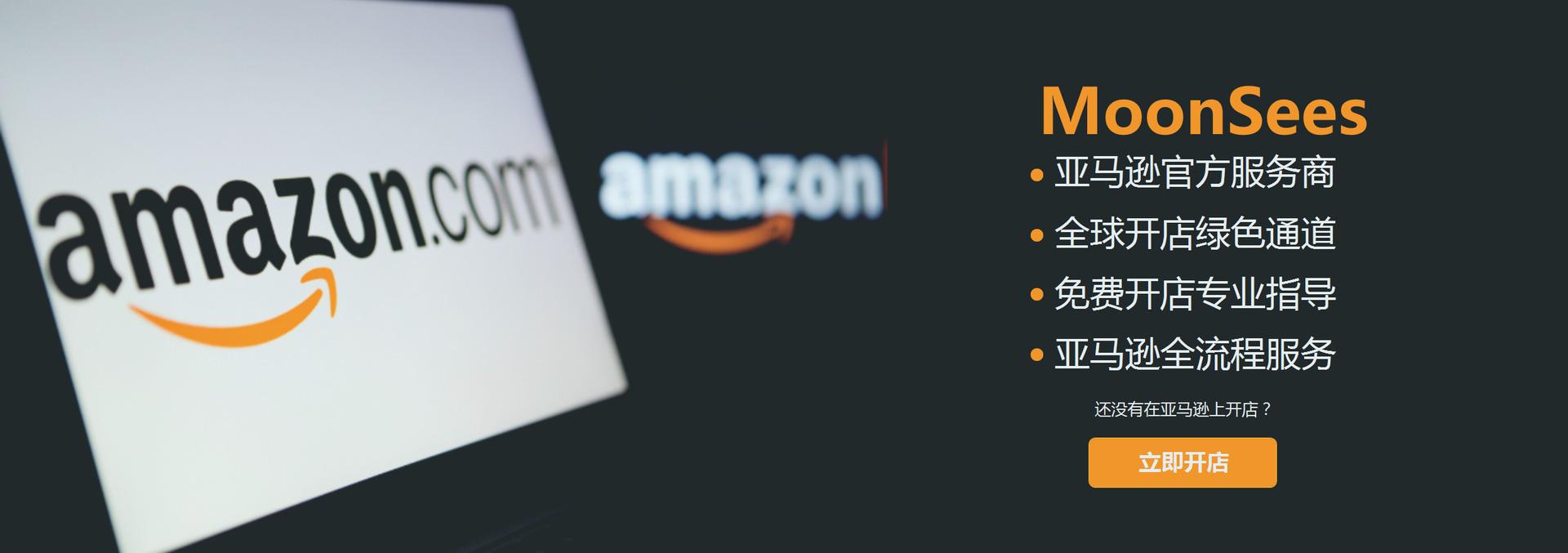 Amazon全球开店